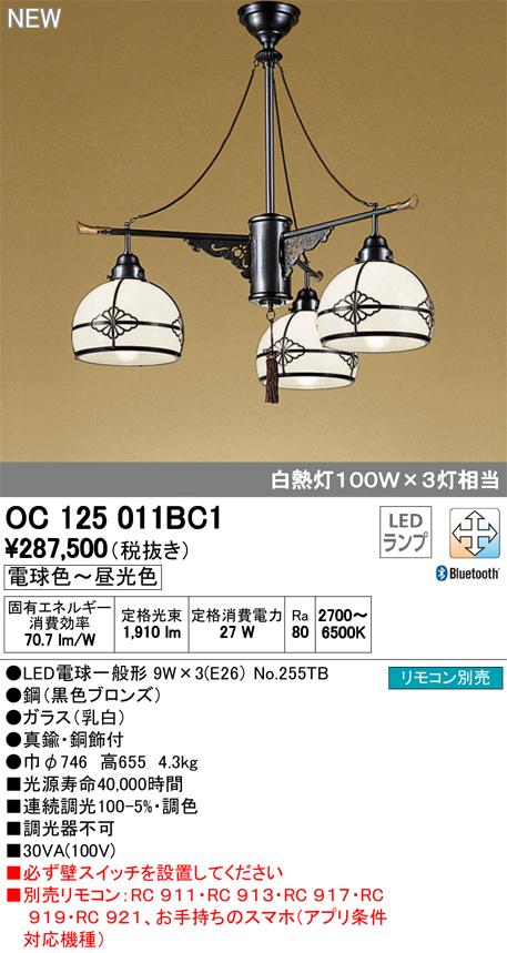 OC125011BC1LED和風ペンダントライト CONNECTED LIGHTINGLC-FREE 調光・調色 Bluetooth対応 白熱灯100W×3灯相当オーデリック 照明器具 和室向け 天井照明 吊下げ インテリア照明