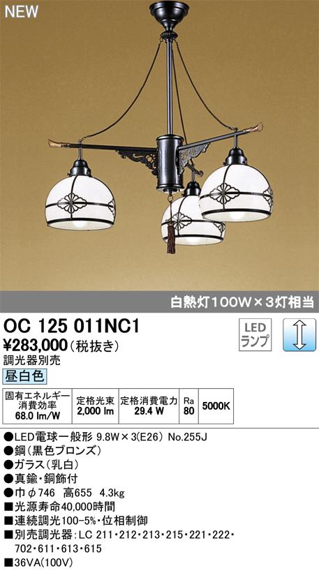 OC125011NC1LED和風ペンダントライトLC調光 昼白色 白熱灯100W×3灯相当オーデリック 照明器具 和室向け 天井照明 吊下げ インテリア照明