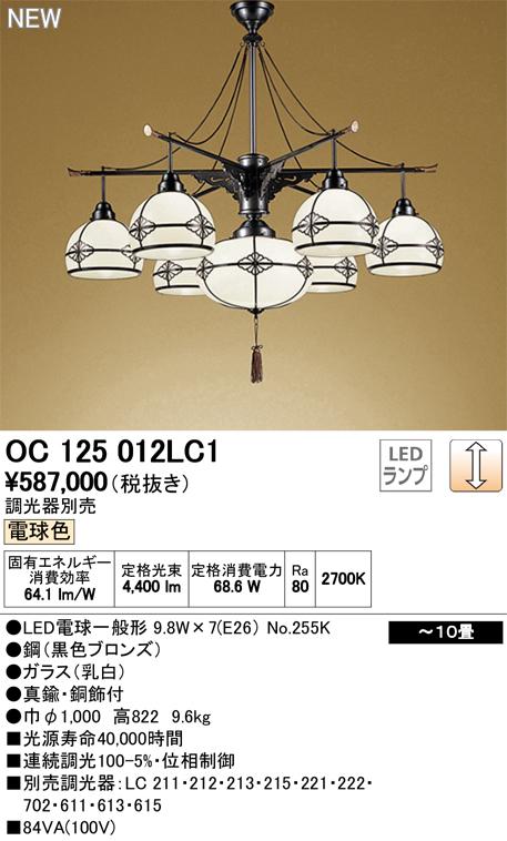 【1/9 20:00~1/16 1:59 お買い物マラソン期間中はポイント最大36倍】OC125012LC1 オーデリック 照明器具 LED和風ペンダントライト 電球色 LC調光 OC125012LC1 【~10畳】