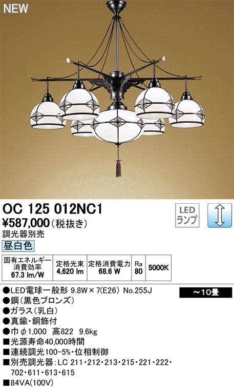 オーデリック 照明器具LED和風ペンダントライト 昼白色 LC調光OC125012NC1【~10畳】