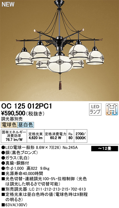 OC125012PC1LED和風ペンダントライト 12畳用LC-CHANGE光色切替調光オーデリック 照明器具 和室向け 天井照明 吊下げ インテリア照明 【~12畳】