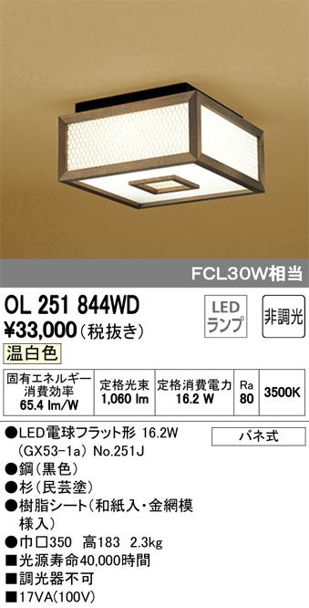 【8/25は店内全品ポイント3倍!】OL251844WDオーデリック 照明器具 LED和風小型シーリングライト 温白色 非調光 FCL30W相当 OL251844WD