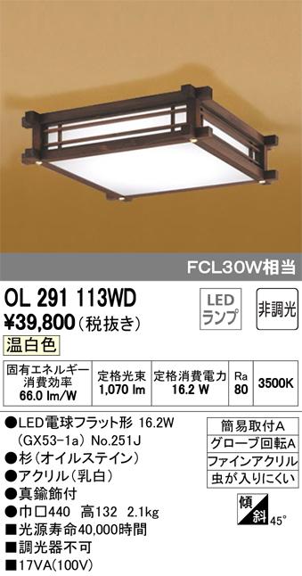 OL291113WDLED和風小型シーリングライト非調光 温白色 FCL30W相当オーデリック 照明器具 和室向け 天井照明 インテリア照明