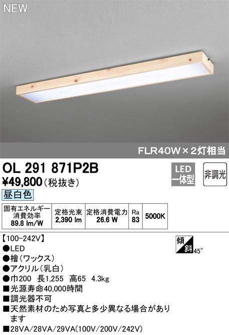 OL291871P2BLED和風ベースライト非調光 昼白色 FLR40W×2灯相当オーデリック 照明器具 和室向け 天井照明 インテリア照明