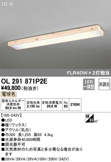 OL291871P2ELED和風ベースライト非調光 電球色 FLR40W×2灯相当オーデリック 照明器具 和室向け 天井照明 インテリア照明