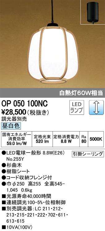 OP050100NCLED和風ペンダントライト調光可 昼白色 白熱灯60W相当オーデリック 照明器具 和室向け 天井照明 吊下げ インテリア照明
