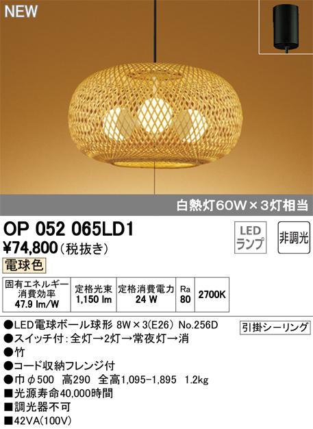 オーデリック 照明器具LED和風ペンダントライト 電球色非調光 引きひもスイッチ付 白熱灯60W×3灯相当OP052065LD1