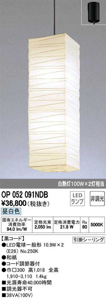 OP052091NDBLED和風ペンダントライト非調光 昼白色 白熱灯100W×2灯相当 黒コードオーデリック 照明器具 和室向け 天井照明 吊下げ インテリア照明