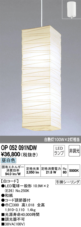 OP052091NDWLED和風ペンダントライト非調光 昼白色 白熱灯100W×2灯相当 白コードオーデリック 照明器具 和室向け 天井照明 吊下げ インテリア照明