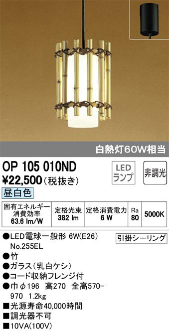 OP105010NDLED和風ペンダントライト非調光 昼白色 白熱灯60W相当オーデリック 照明器具 和室向け 天井照明 吊下げ インテリア照明