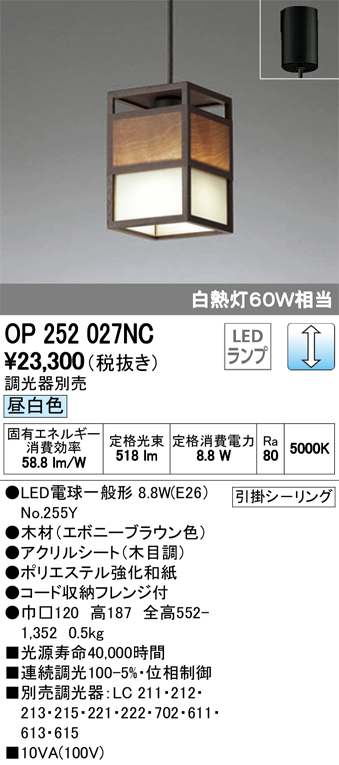OP252027NCLED和風ペンダントライト調光可 昼白色 白熱灯60W相当オーデリック 照明器具 和室向け 天井照明 吊下げ インテリア照明