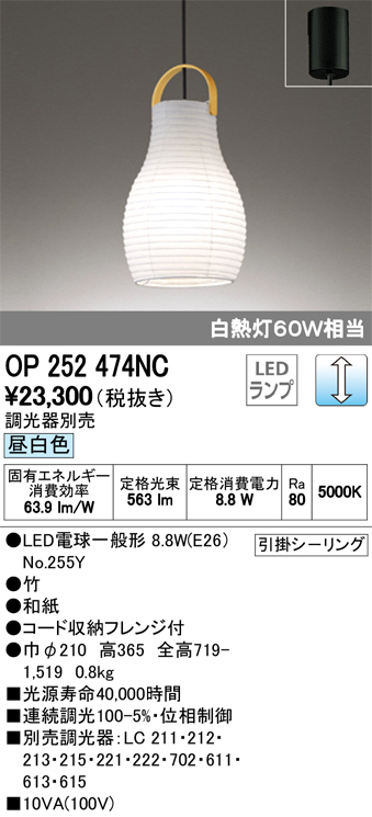 OP252474NCLED和風ペンダントライト調光可 昼白色 白熱灯60W相当オーデリック 照明器具 和室向け 天井照明 吊下げ インテリア照明