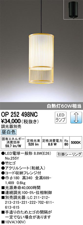 OP252498NCLED和風ペンダントライト調光可 昼白色 白熱灯60W相当オーデリック 照明器具 和室向け 天井照明 吊下げ インテリア照明