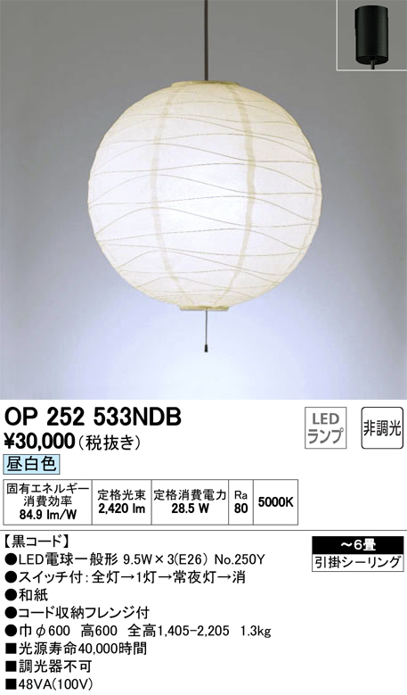 OP252533NDBLED和風ペンダントライト 6畳用引きひもスイッチ付 非調光 昼白色 黒コードオーデリック 照明器具 和室向け 天井照明 吊下げ インテリア照明 【~6畳】