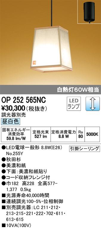 OP252565NCLED和風ペンダントライト調光可 昼白色 白熱灯60W相当オーデリック 照明器具 和室向け 天井照明 吊下げ インテリア照明