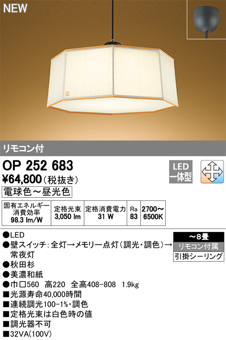 OP252683LED和風ペンダントライト 8畳用LC-FREE 調光・調色オーデリック 照明器具 和室向け 天井照明 吊下げ インテリア照明 【~8畳】