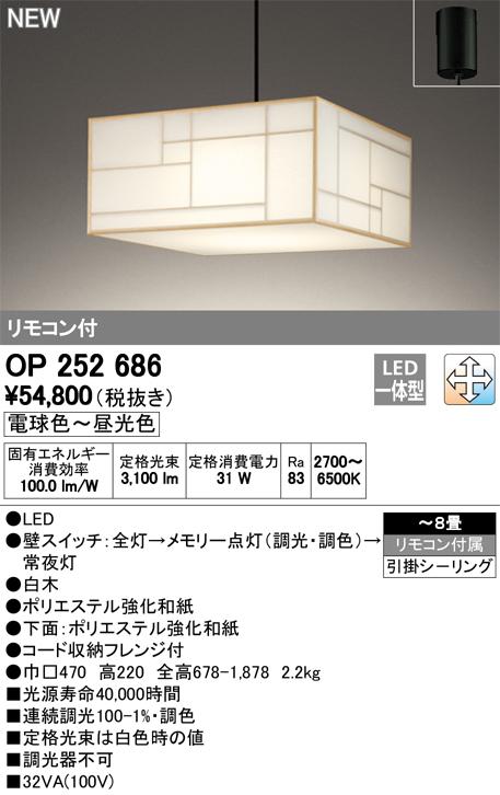 オーデリック 照明器具LED和風ペンダントライトLC-FREE 調光・調色 リモコン付OP252686【~8畳】