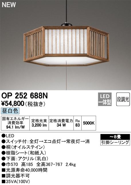 OP252688NLED和風ペンダントライト 8畳用引きひもスイッチ付 段調光 昼白色オーデリック 照明器具 和室向け 天井照明 吊下げ インテリア照明 【~8畳】
