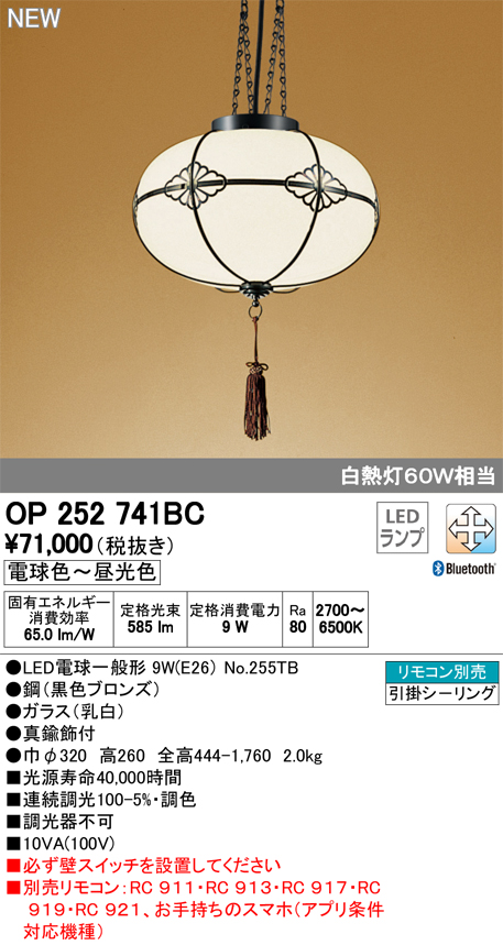 OP252741BCLED和風ペンダントライト CONNECTED LIGHTINGLC-FREE 調光・調色 Bluetooth対応 白熱灯60W相当オーデリック 照明器具 和室向け 天井照明 吊下げ インテリア照明