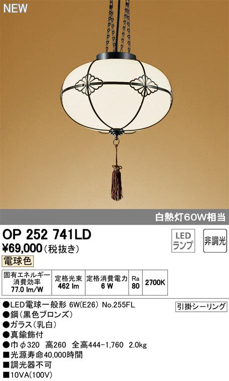 OP252741LDLED和風ペンダントライト非調光 電球色 白熱灯60W相当オーデリック 照明器具 和室向け 天井照明 吊下げ インテリア照明