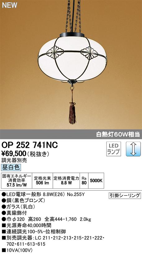 OP252741NCLED和風ペンダントライトLC調光 昼白色 白熱灯60W相当オーデリック 照明器具 和室向け 天井照明 吊下げ インテリア照明