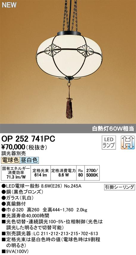 オーデリック 照明器具LED和風ペンダントライトLC-CHANGE光色切替調光 白熱灯60W相当OP252741PC