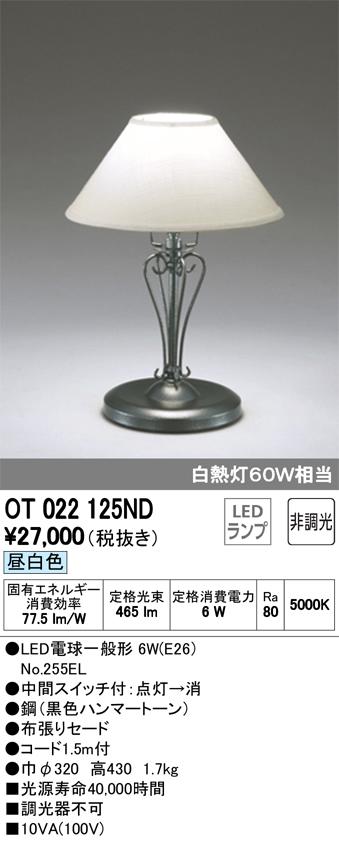 オーデリック 照明器具LEDデスクスタンド 昼白色 非調光 白熱灯60W相当OT022125ND