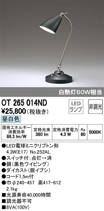 オーデリック 照明器具LEDデスクスタンド 昼白色 非調光 白熱灯60W相当OT265014ND