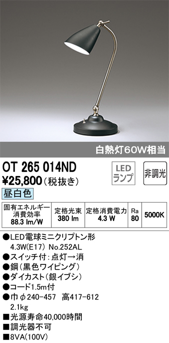 OT265014NDLEDデスクスタンド 非調光 昼白色 白熱灯60W相当オーデリック 照明器具 リビング・居間向け 洋風 インテリア照明 卓上型