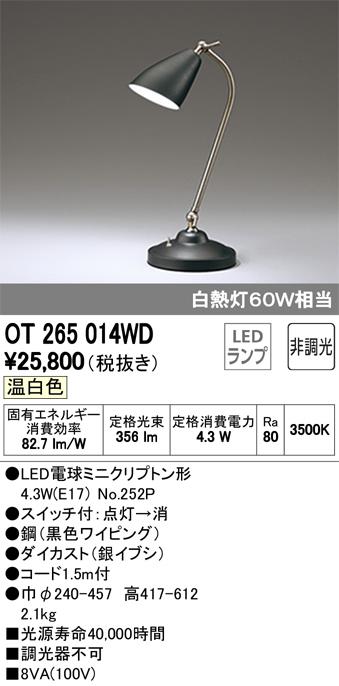 OT265014WDLEDデスクスタンド 非調光 温白色 白熱灯60W相当オーデリック 照明器具 リビング・居間向け 洋風 インテリア照明 卓上型