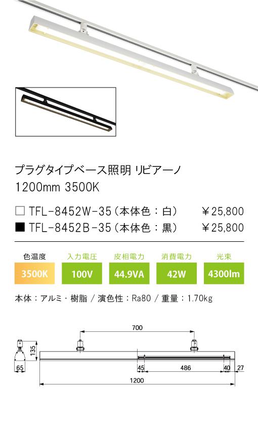 テス・ライティング 施設照明LEDベースライト ダクトレール取付専用 可動範囲:150度Liviano リビアーノ 1200mmタイプ 光色:温白色 本体色:黒TFL-8452B-35