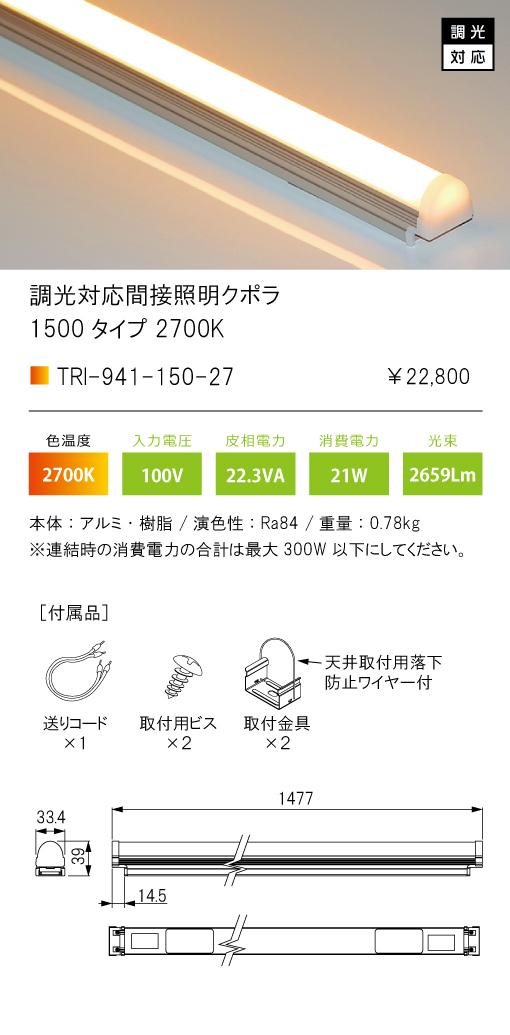テス・ライティング 間接照明調光対応間接照明 クポラ CupolaTRI-941シリーズ 1500タイプ 光色:電球色2700KTRI-941-150-27