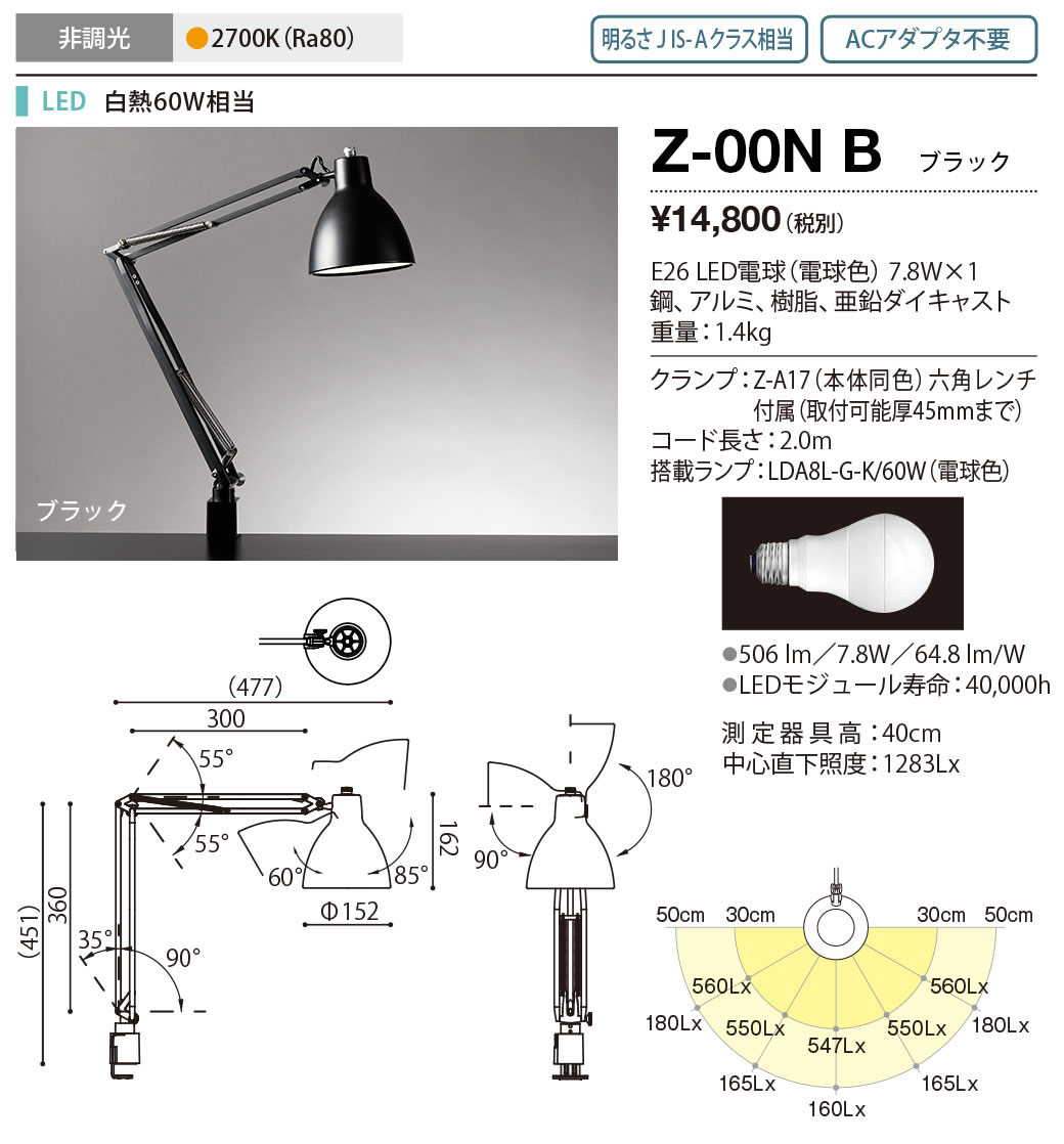山田照明 照明器具Z-LIGHT(ゼットライト)LEDアーム式スタンド デスクライト非調光 白熱灯60W相当 電球色Z-00NB