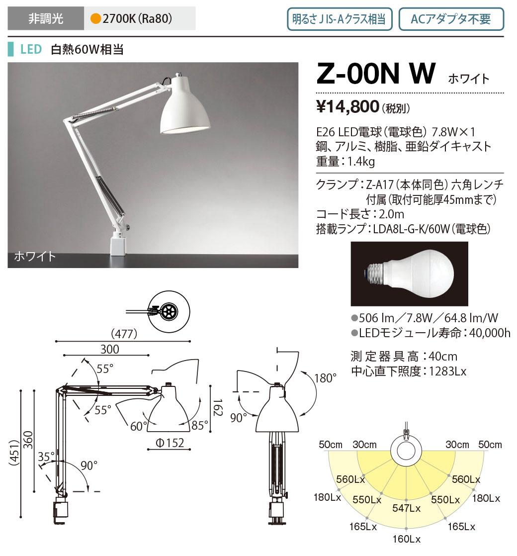 山田照明 照明器具Z-LIGHT(ゼットライト)LEDアーム式スタンド デスクライト非調光 白熱灯60W相当 電球色Z-00NW
