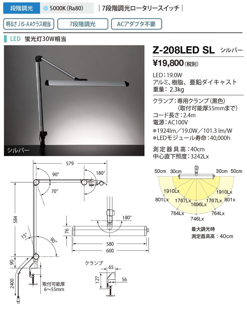 山田照明 照明器具Z-LIGHT(ゼットライト)LEDアーム式スタンド デスクライト段階調光 高演色 蛍光灯30W相当 昼白色Z-208LEDSL