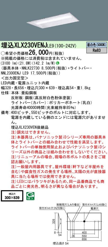 ◎【当店おすすめ!iDシリーズ】 Panasonic 施設照明一体型LEDベースライト iDシリーズ 20形埋込型 下面開放型 W300一般タイプ 3200lmタイプ 非調光昼白色 Hf16形×2灯高出力型器具相当XLX230VENJ LE9