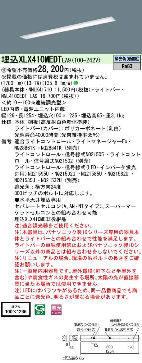 ◎【当店おすすめ!iDシリーズ】 Panasonic 施設照明一体型LEDベースライト iDシリーズ 40形 埋込型直管形蛍光灯FLR40形1灯器具相当下面開放型 W100 コンフォート15タイプ一般・2000lmタイプ 昼光色 調光埋込XLX410MEDT LA9