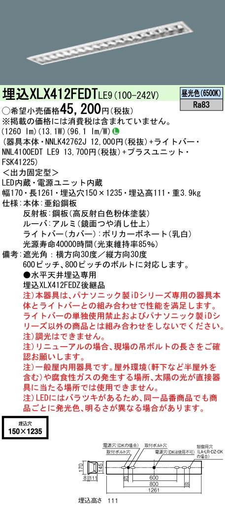 【当店おすすめ品】 Panasonic 施設照明一体型LEDベースライト iDシリーズ 40形 埋込型 W150直管形蛍光灯FLR40形1灯器具相当高効率OAコンフォート(アルミルーバ)CLASS一般・2000lmタイプ 昼光色 非調光埋込XLX412FEDT LE9