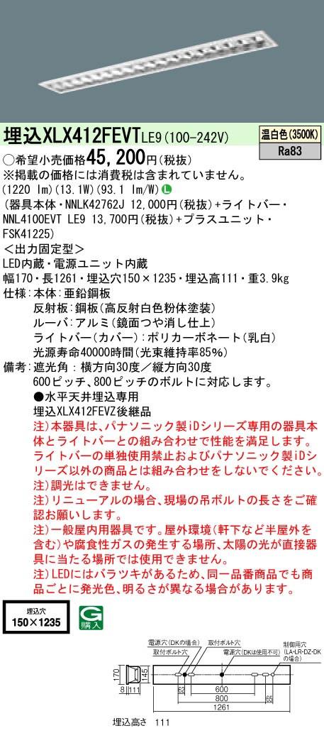 【当店おすすめ品】 Panasonic 施設照明一体型LEDベースライト iDシリーズ 40形 埋込型 W150直管形蛍光灯FLR40形1灯器具相当高効率OAコンフォート(アルミルーバ)CLASS一般・2000lmタイプ 温白色 非調光埋込XLX412FEVT LE9