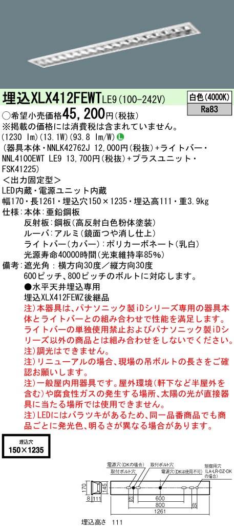 【当店おすすめ品】 Panasonic 施設照明一体型LEDベースライト iDシリーズ 40形 埋込型 W150直管形蛍光灯FLR40形1灯器具相当高効率OAコンフォート(アルミルーバ)CLASS一般・2000lmタイプ 白色 非調光埋込XLX412FEWT LE9