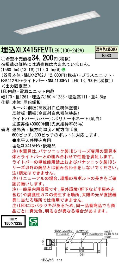 【当店おすすめ品】 Panasonic 施設照明一体型LEDベースライト iDシリーズ 40形 埋込型 W150直管形蛍光灯FLR40形1灯器具相当マルチコンフォート15 一般・2000lmタイプ 温白色 非調光埋込XLX415FEVT LE9