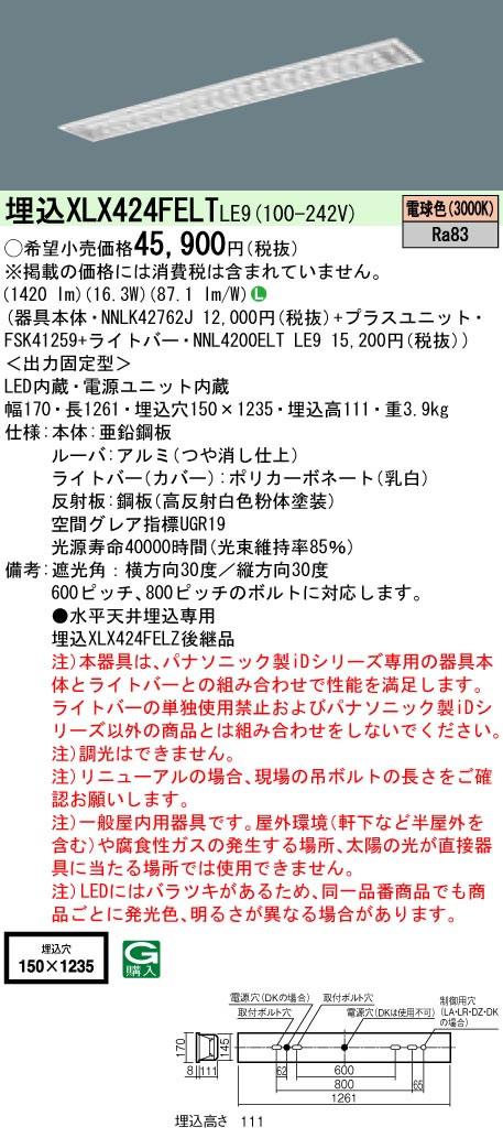 Panasonic 施設照明一体型LEDベースライト iDシリーズ 40形 埋込型 W150Hf蛍光灯32形定格出力型1灯器具相当スペースコンフォート 一般 2500lmタイプ 電球色 非調光埋込XLX424FELT LE9