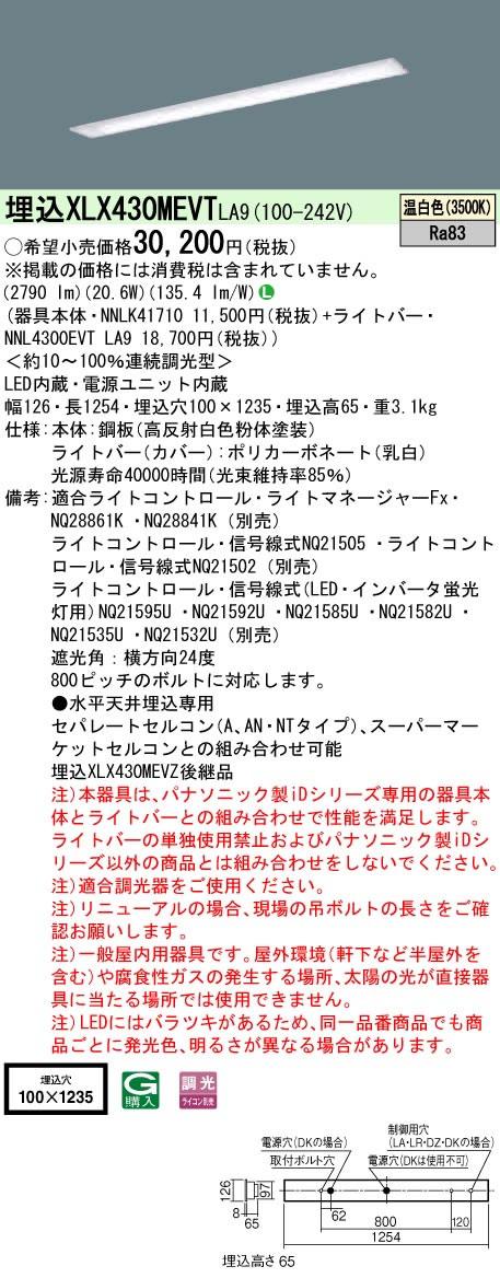 ◎【当店おすすめ!iDシリーズ】 Panasonic 施設照明一体型LEDベースライト iDシリーズ 40形 埋込型Hf蛍光灯32形高出力型1灯器具相当下面開放型 W100 コンフォート15タイプ一般・3200lmタイプ 温白色 調光埋込XLX430MEVT LA9