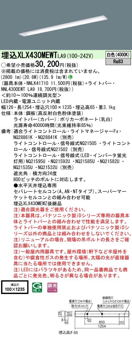 ◎【当店おすすめ!iDシリーズ】 Panasonic 施設照明一体型LEDベースライト iDシリーズ 40形 埋込型Hf蛍光灯32形高出力型1灯器具相当下面開放型 W100 コンフォート15タイプ一般・3200lmタイプ 白色 調光埋込XLX430MEWT LA9