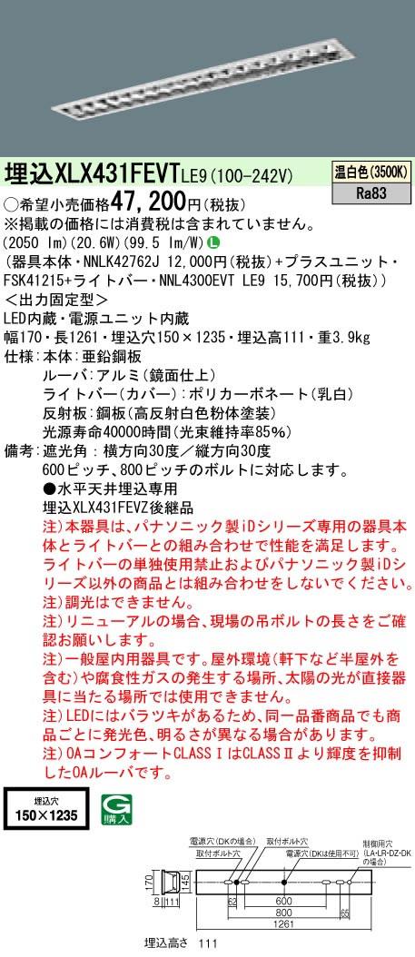 【当店おすすめ品】 Panasonic 施設照明一体型LEDベースライト iDシリーズ 40形 埋込型 W150Hf蛍光灯32形高出力型1灯器具相当高効率OAコンフォート(アルミルーバ)CLASS一般・3200lmタイプ 温白色 非調光埋込XLX431FEVT LE9