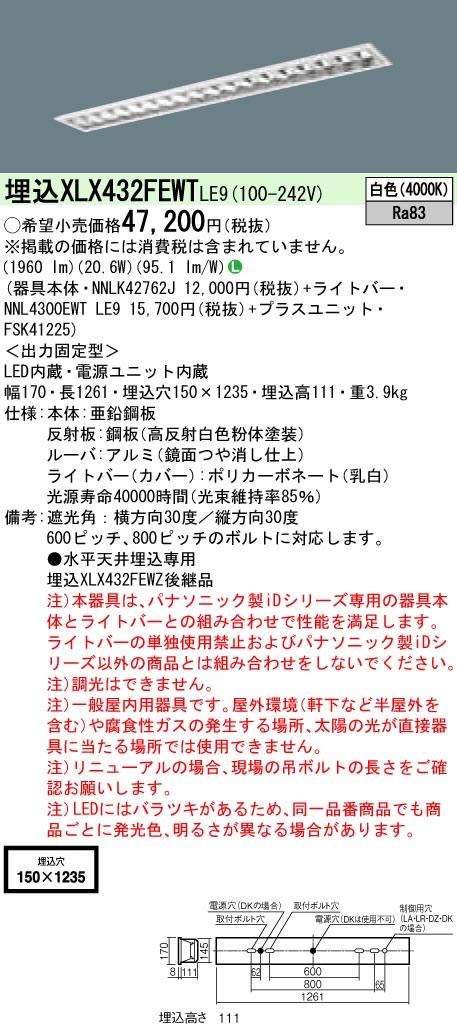 【当店おすすめ品】 Panasonic 施設照明一体型LEDベースライト iDシリーズ 40形 埋込型 W150Hf蛍光灯32形高出力型1灯器具相当高効率OAコンフォート(アルミルーバ)CLASS一般・3200lmタイプ 白色 非調光埋込XLX432FEWT LE9
