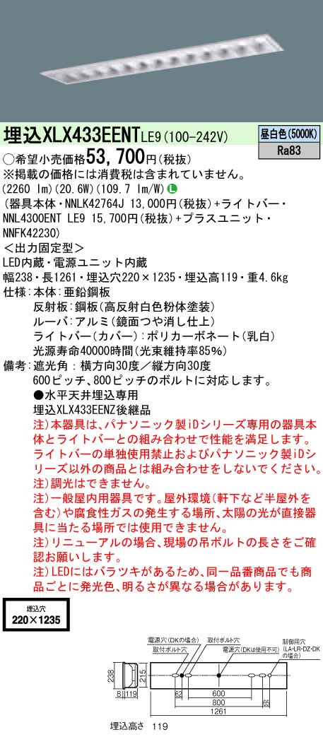◎【当店おすすめ!iDシリーズ】 Panasonic 施設照明一体型LEDベースライト iDシリーズ 40形 埋込型 W220Hf蛍光灯32形高出力型1灯器具相当高効率OAコンフォート(アルミルーバ)CLASS一般・3200lmタイプ 昼白色 非調光埋込XLX433EENT LE9