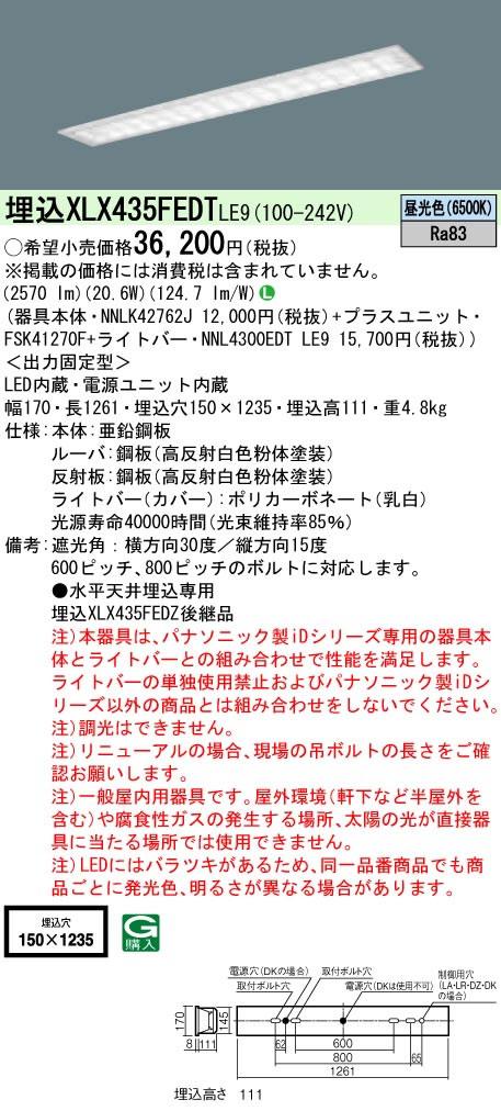 【当店おすすめ品】 Panasonic 施設照明一体型LEDベースライト iDシリーズ 40形 埋込型 W150Hf蛍光灯32形高出力型1灯器具相当マルチコンフォート15 一般・3200lmタイプ 昼光色 非調光埋込XLX435FEDT LE9