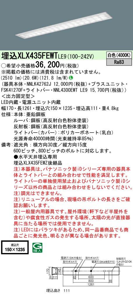 【当店おすすめ品】 Panasonic 施設照明一体型LEDベースライト iDシリーズ 40形 埋込型 W150Hf蛍光灯32形高出力型1灯器具相当マルチコンフォート15 一般・3200lmタイプ 白色 非調光埋込XLX435FEWT LE9