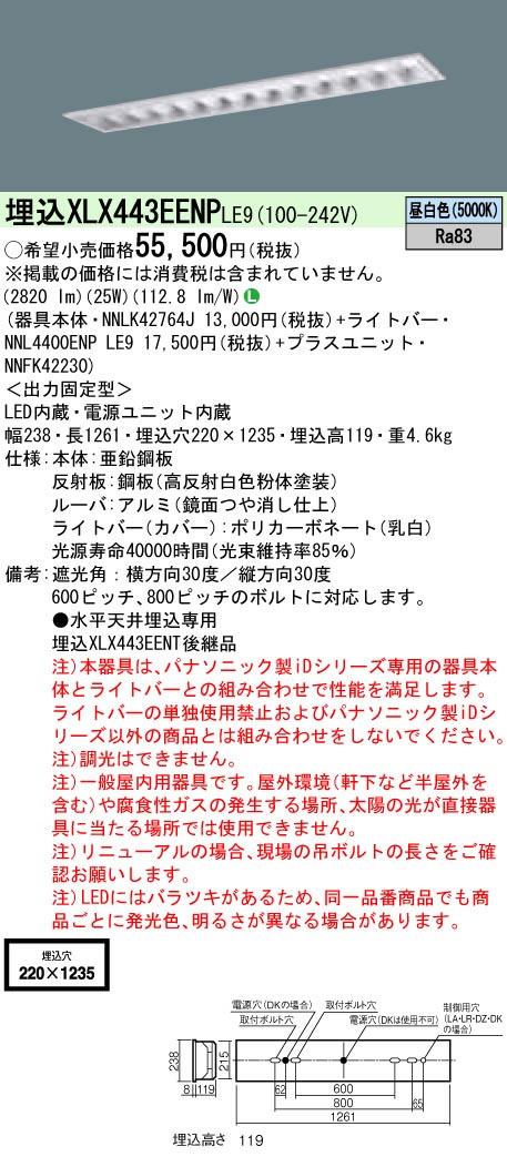 ◎【当店おすすめ!iDシリーズ】 Panasonic 施設照明一体型LEDベースライト 40形 埋込型 W150直管形蛍光灯FLR40形2灯器具相当高効率OAコンフォート(アルミルーバ)CLASS III4000lmタイプ 昼白色 非調光XLX443EENP LE9